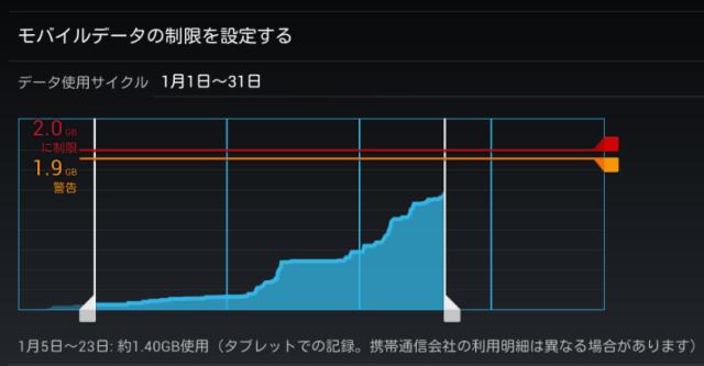 Screenshots_20140123_123030