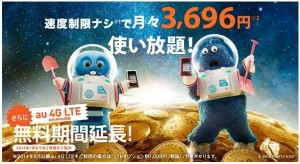 WiMAX2+のLTE無料期間延長