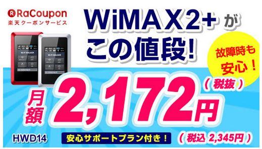 WiMAX2+の最安はラクーポンWiMAX?注意点まとめ【比較】