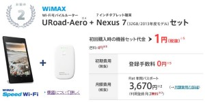 nifty-wimax-1年契約-2014-06