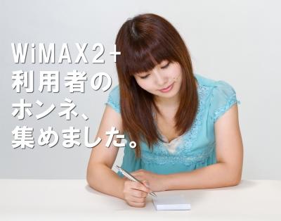 WiMAX2+口コミ評判
